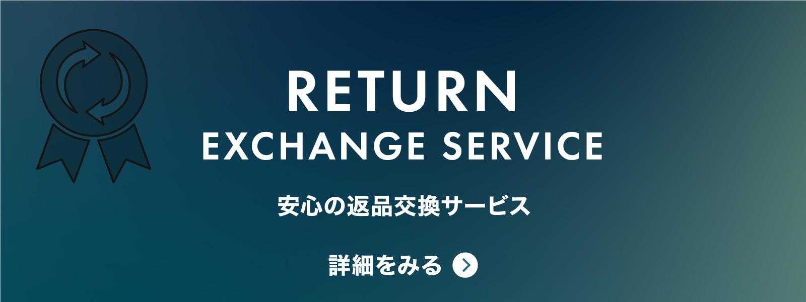 返品交換サービス